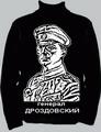 Мужской свитер - генерал ДРОЗДОВСКИЙ