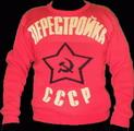 Мужской Свитер - ПЕРЕСТРОЙКА СССР